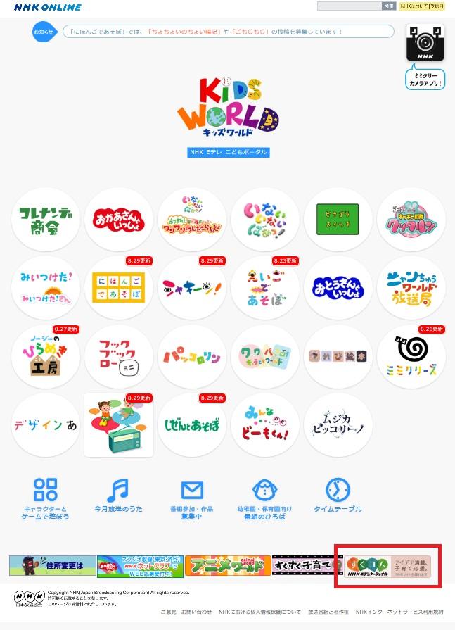 NHKキッズワールドページ