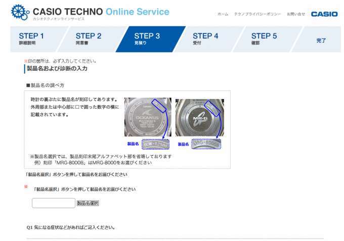 カシオ腕時計 修理メンテナンス申し込み画面