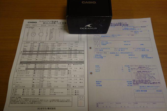 カシオ腕時計 メンテナンス修理サービスの作業報告書