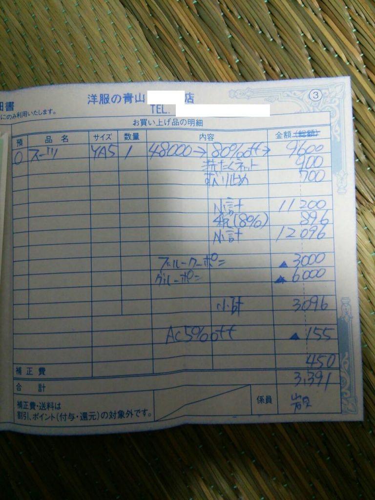洋服の青山 格安支払額の領収書
