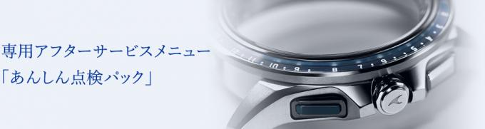 カシオ高級腕時計メンテナンスサービス「あんしん点検パック」