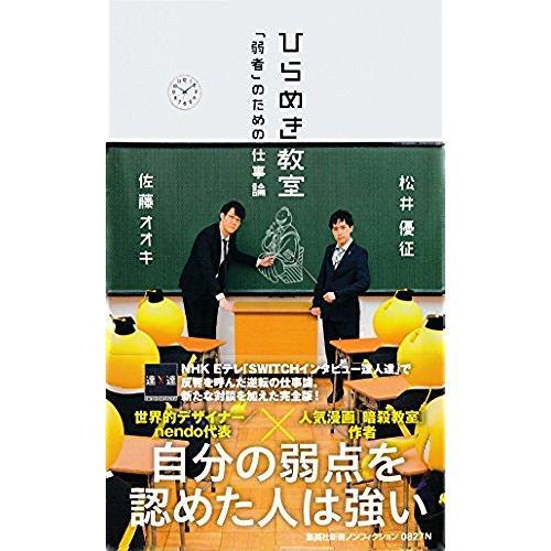 【ひらめき教室|弱者のための仕事論】漫画家・松井優征とデザイナー・佐藤オオキの対談が面白い
