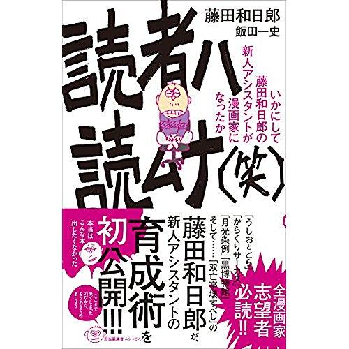 【読者ハ読ムナ(笑)】鬼才漫画家・藤田和日郎の新人育成術がすごい!