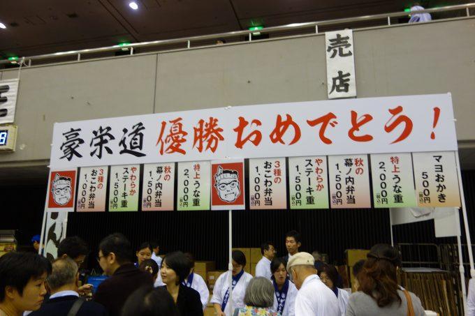 大相撲地方巡業大阪場所 弁当の売店
