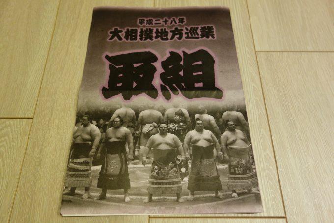 大相撲地方巡業大阪場所 パンフレット