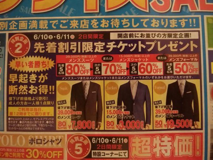 洋服の青山のチラシ 先着割引80%オフ