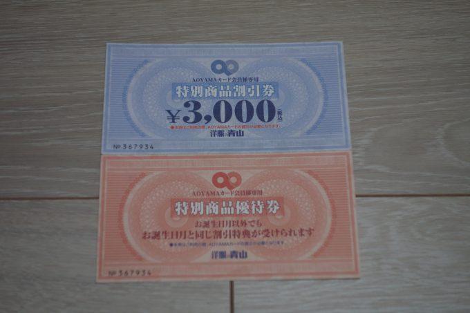 【洋服の青山カード】毎年特典4000円+10%オフ!メリット最高のおすすめクレカを手に入れた!