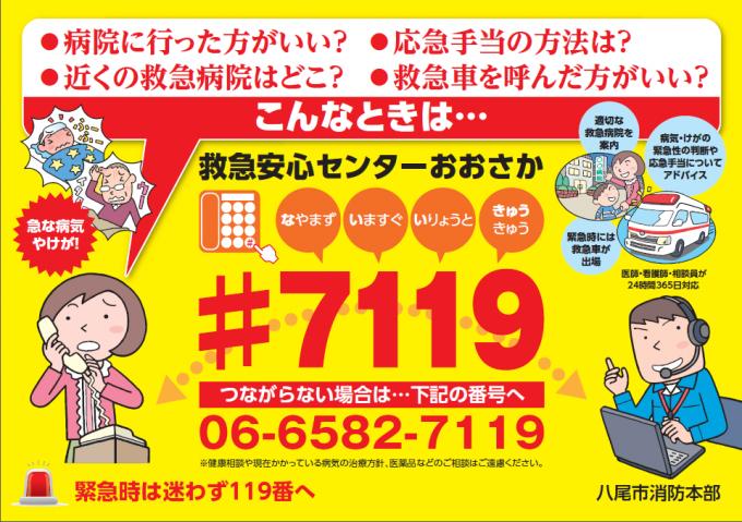子供が夜中に40.0℃の高熱!大阪府の救急医療の相談電話番号