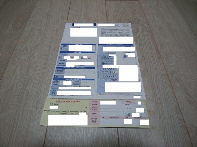火災保険証券と地震保険料の控除証明書