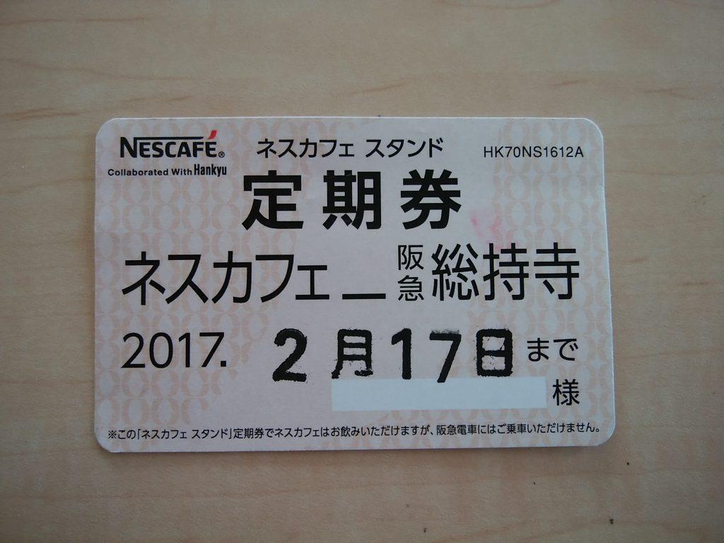 ネスカフェスタンド 定期券