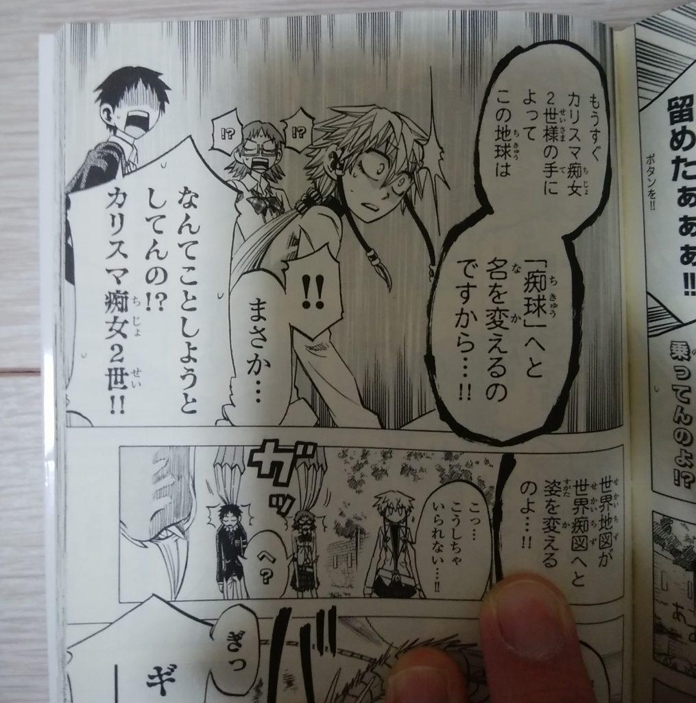 少年チャンピオンコミックス「実は私は」1巻 ギャグパート