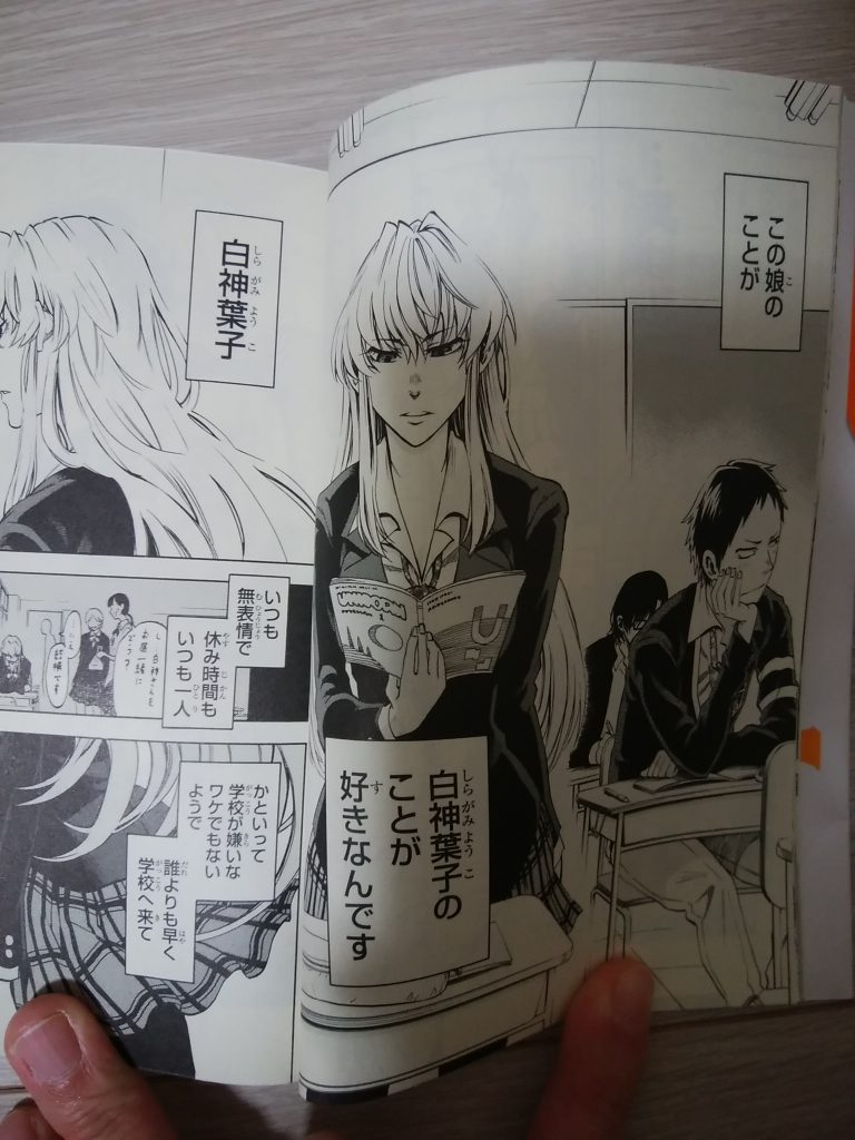 少年チャンピオンコミックス「実は私は」1巻冒頭