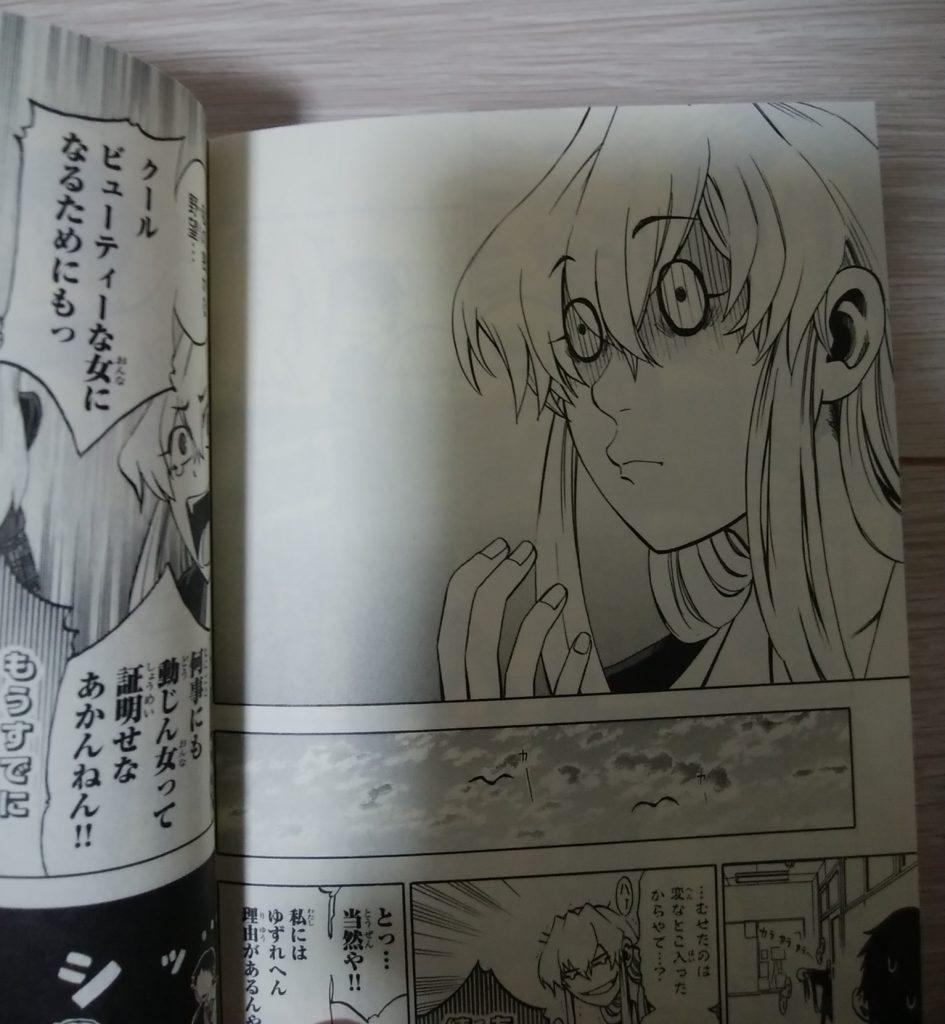 少年チャンピオンコミックス「実は私は」 コメディパート