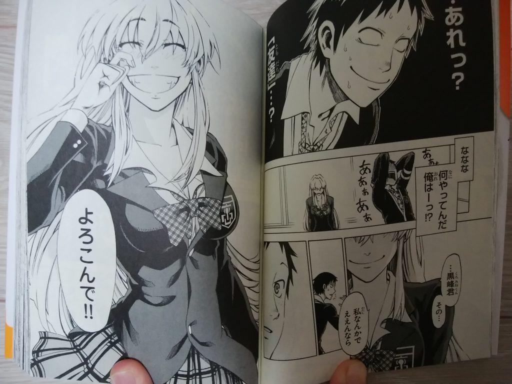 少年チャンピオンコミックス「実は私は」1巻 告白失敗シーン