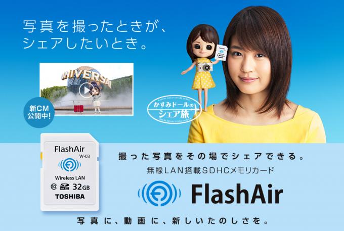 無線LANメモリーカード「FlashAir」でデジカメの写真をスマホに保存する手順