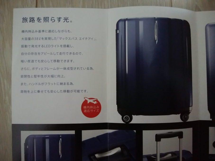 100席未満飛行機に機内持ち込み可能なスーツケース パンフレット