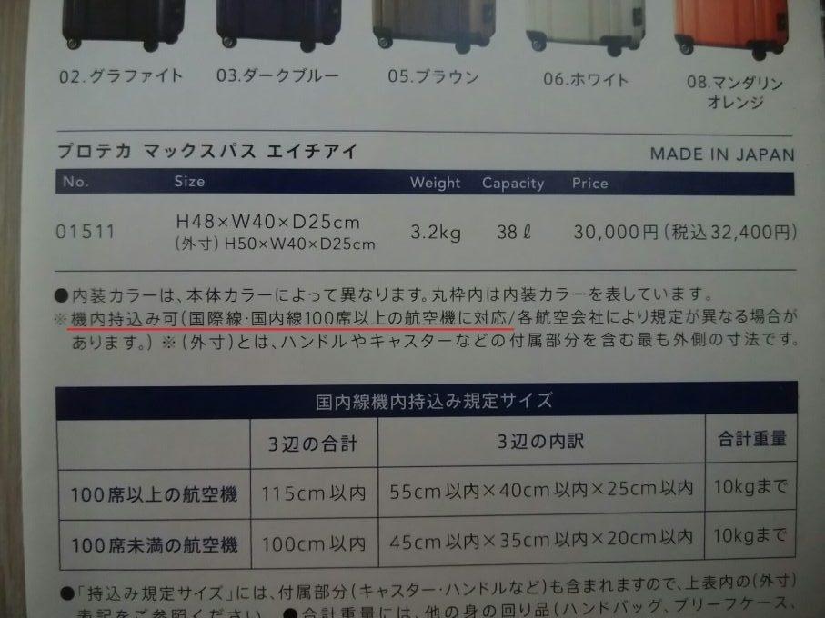 100席未満飛行機に機内持ち込み可能なスーツケース パンフレット裏面