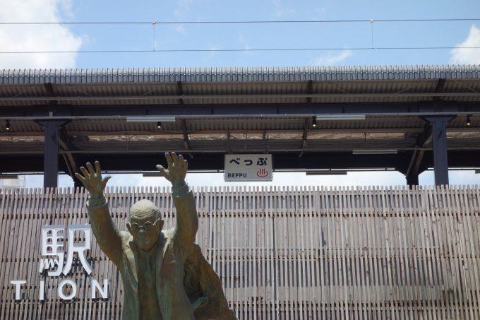 別府駅 駅名表札