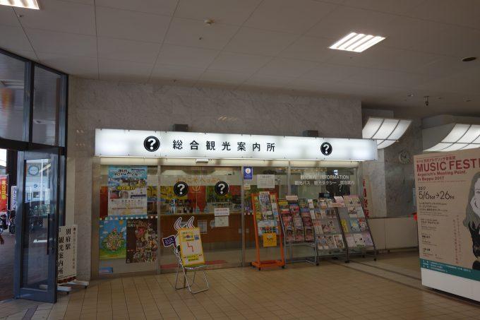 別府駅 観光案内所