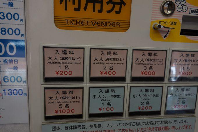 別府タワー チケット券売機