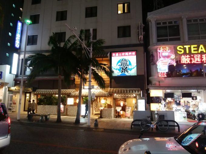 那覇国際通りの沖縄料理居酒屋