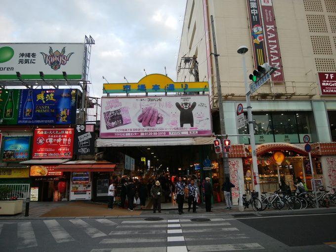 沖縄那覇 牧志公設市場 市場通り商店街入り口