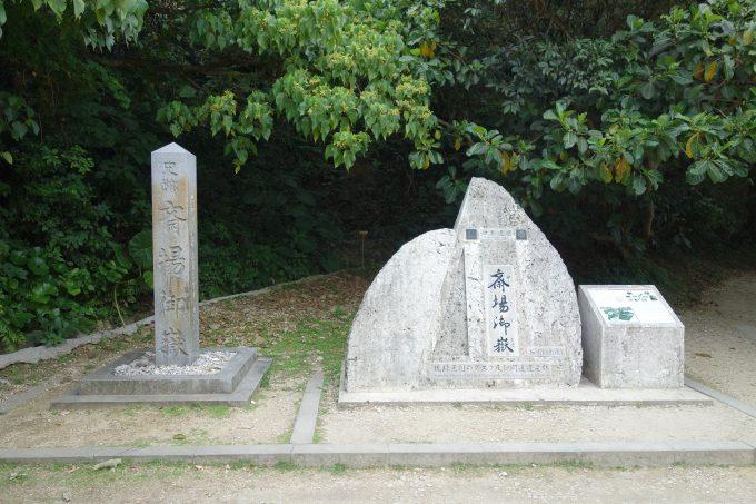 沖縄 斎場御嶽(せーふぁうたき) 世界遺産の碑