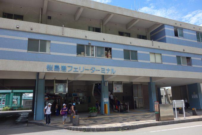 桜島港フェリーターミナル