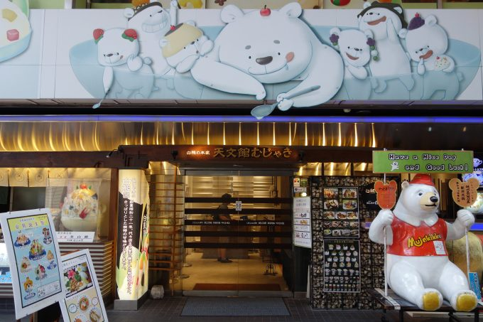 鹿児島【白熊(しろくま)】天文館むじゃき|名物かき氷の場所はここ!