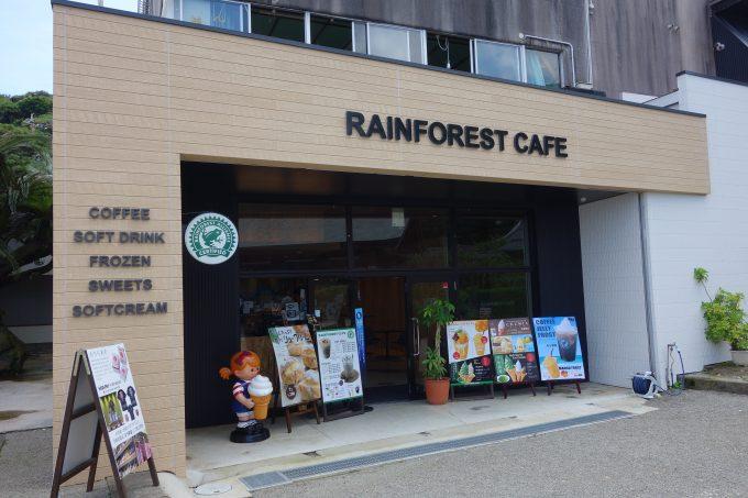 鵜戸神宮 カフェ「RAINFOREST」
