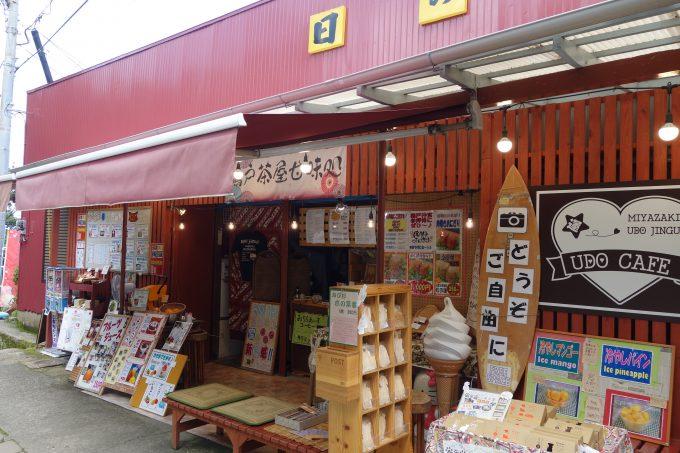 鵜戸神宮 肉巻きおにぎり店舗