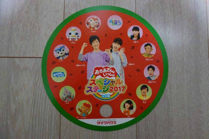 【レポ】おかあさんといっしょ スペシャルステージ2017 in大阪♪「ようこそ、真夏のパーティーへ」超楽しい内容と感想!