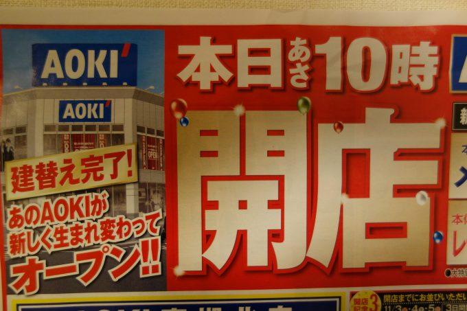 AOKIの広告