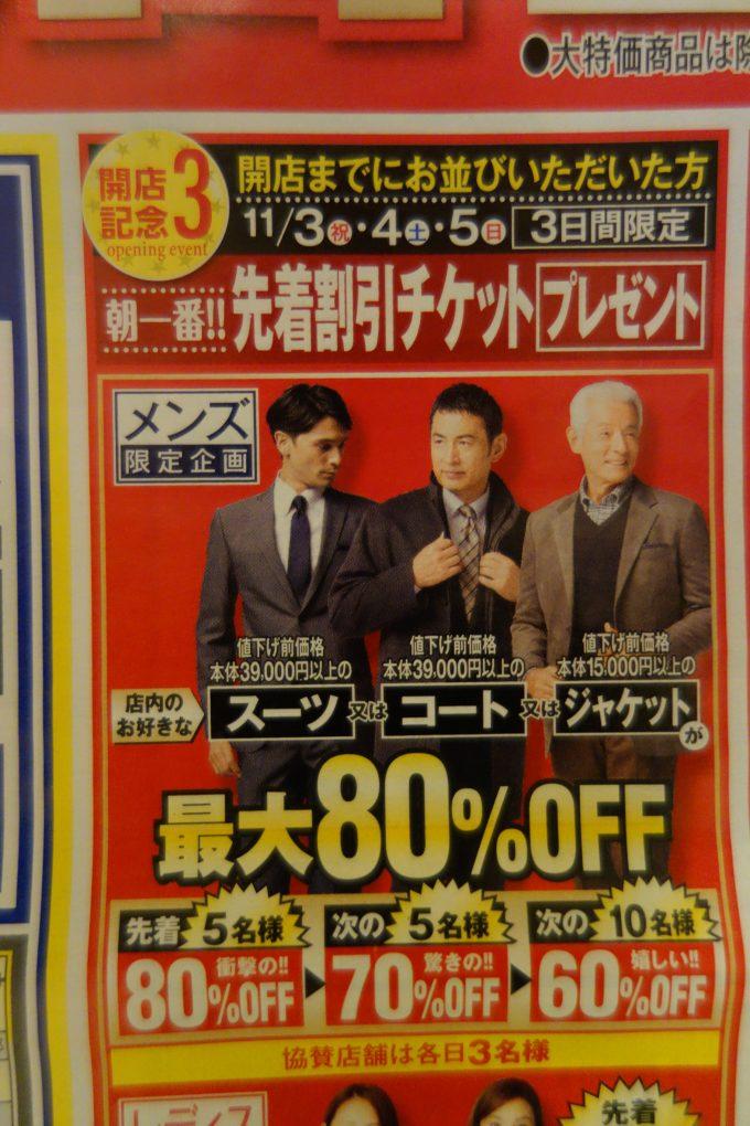 スーツのAOKI 開店特価8割引き