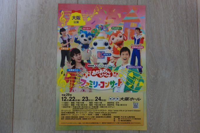 【レポ】「おかあさんといっしょファミリーコンサート」初参加♪超楽しい内容と感想!