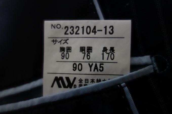 スーツのサイズタグ