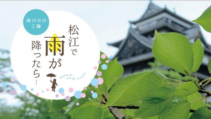 梅雨の旅行は天気が心配?幸せな雨「えにしずく」が迎える街・松江