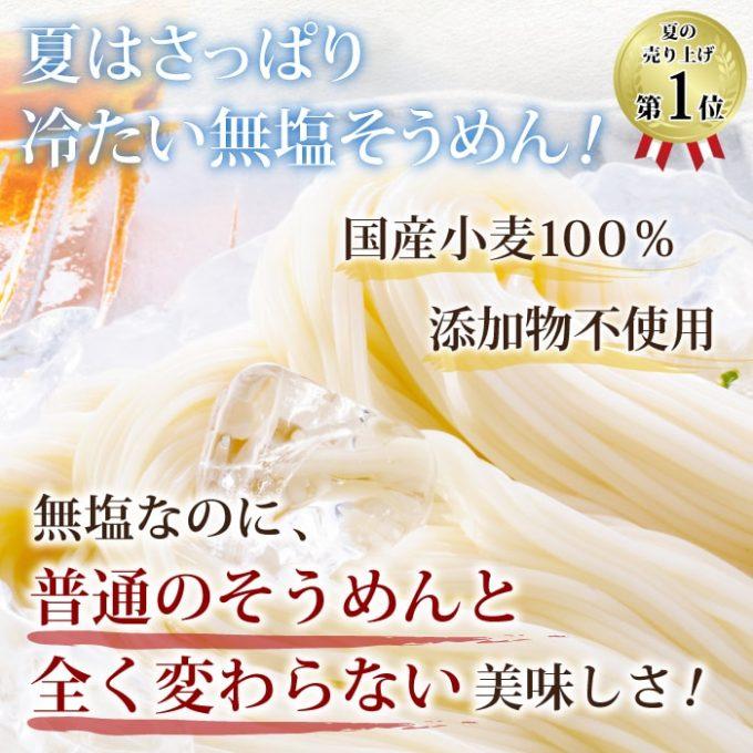 【無塩そうめん】腎臓病・人工透析食を通販で発見!