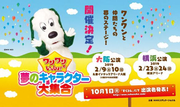 「ワンワンといっしょ!夢キャラ2019」開催決定!名古屋→大阪になった!?