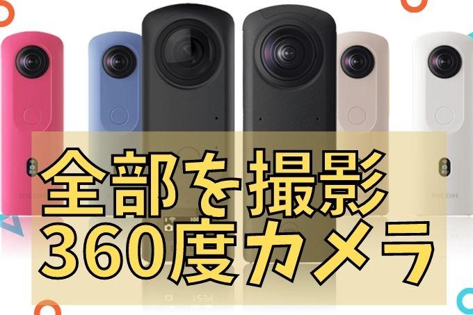 360度カメラ アイキャッチ