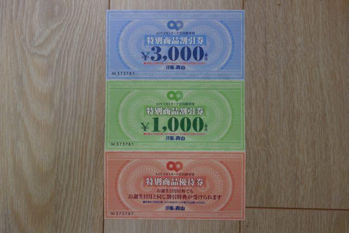 洋服の青山カード 特別商品割引券と特別商品優待券