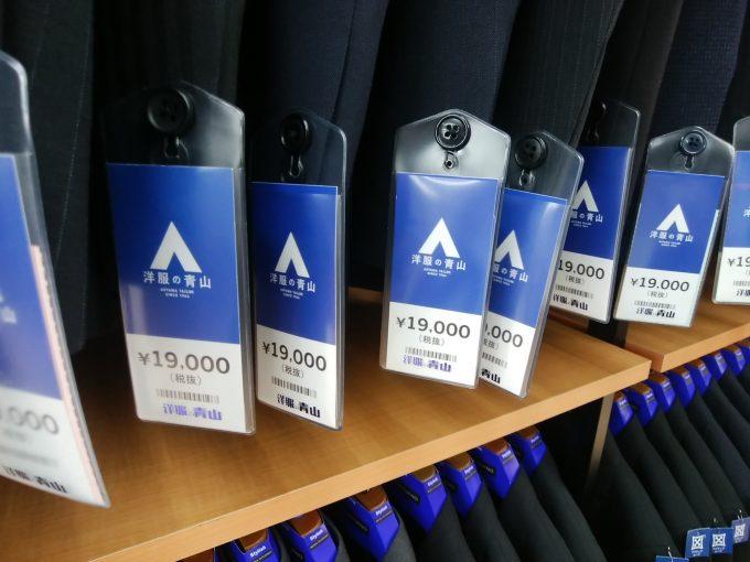 洋服の青山 スーツの値札