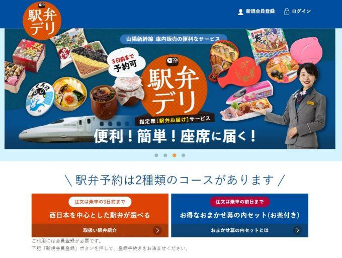 山陽新幹線の駅弁予約・配達サービス「駅弁デリ」コース選択