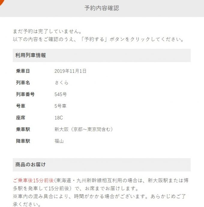山陽新幹線の駅弁予約・配達サービス「駅弁デリ」入力内容確認画面
