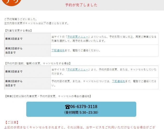 山陽新幹線の駅弁予約・配達サービス「駅弁デリ」予約完了画面