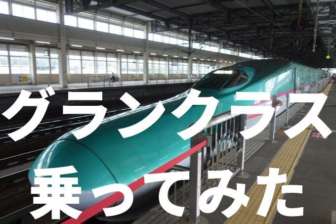 新幹線グランクラス乗車レポート アイキャッチ