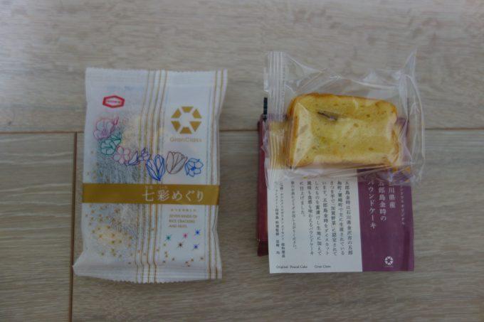 新幹線グランクラスのおかきとケーキ