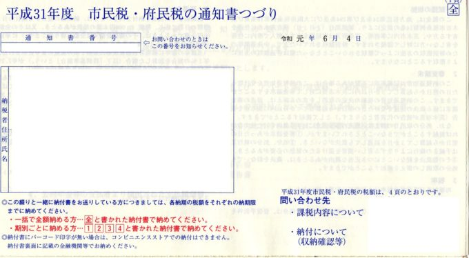 【回答】所得証明書(課税証明)の「年度」と引越後の「どこで発行?請求先」