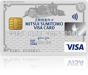実は【お宝カード】って知ってた?「三井住友VISA」がポイント増量にキャッシュバックまである良コスパクレカだった