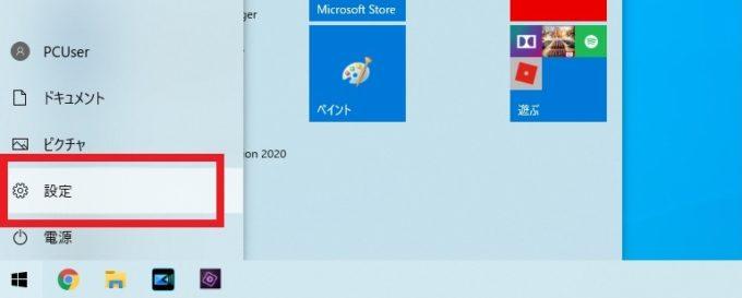 Windowsの設定メニュー